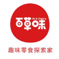 百草味-HR人力资源实习生/人事助理
